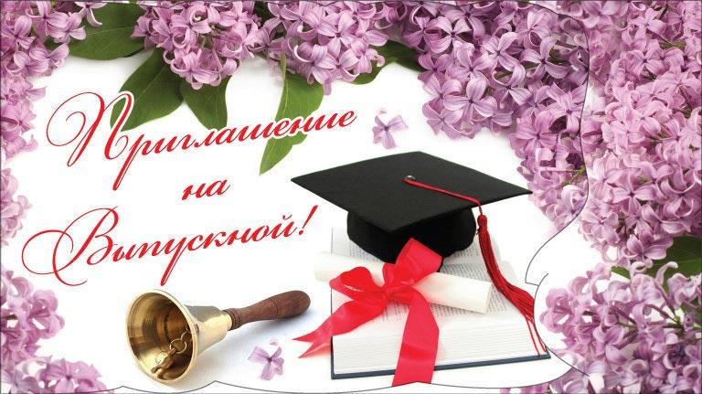 Приглашения - важная часть подготовки к празднику. Фото с сайта 2466.7kilometr.com