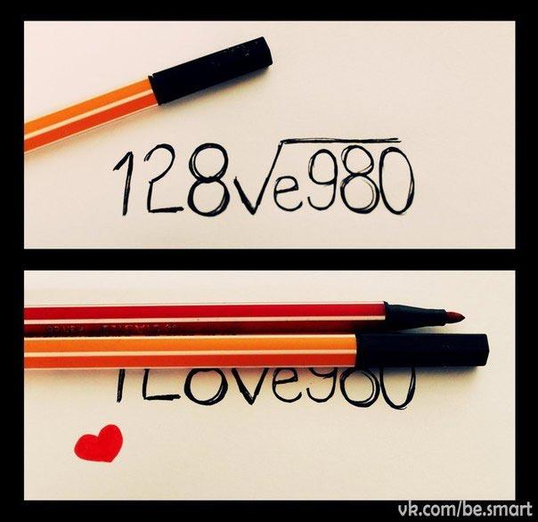 Оригинальное признание в любви. Фото с сайта vk.me