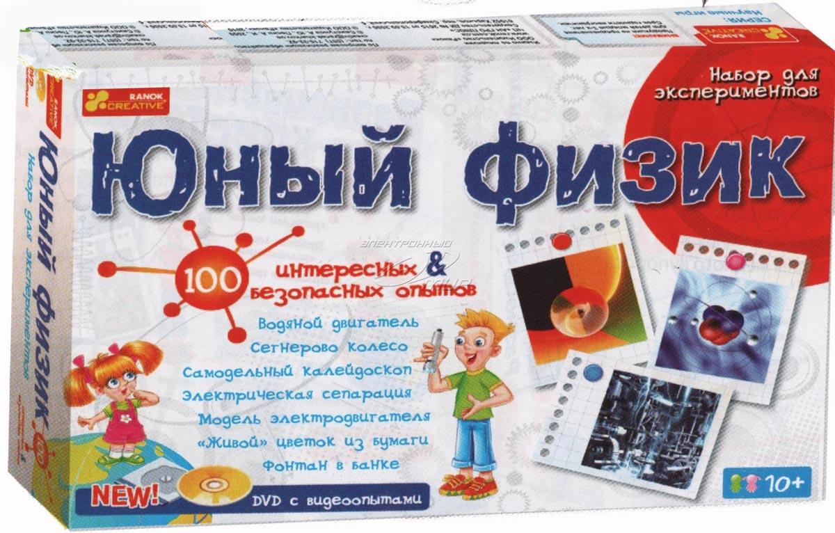 Набор опытов для мальчика на Новый год. Фото с сайта elmir.ua