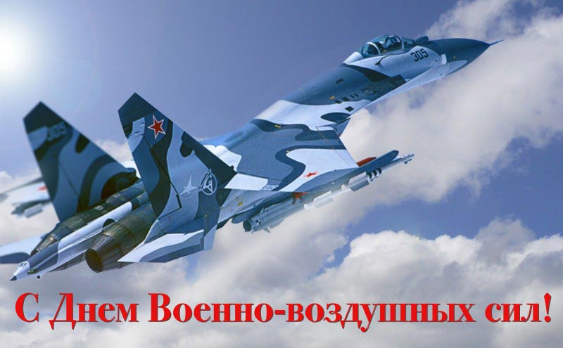 Открытка с Днем ВВС. Фото с сайта paraparabellum.ru