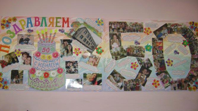 Украсьте свой плакат оригинально. Фото с сайта www.maam.ru