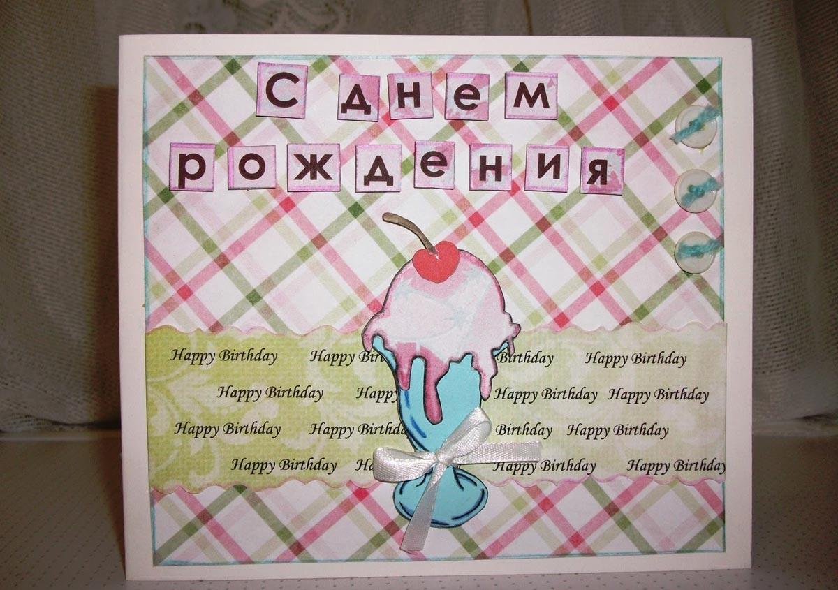 Аппетитное пирожное на открытке