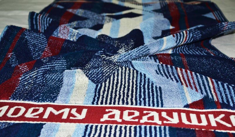 Полотенце дедушке в подарок. Фото с сайта p-o-d-a-r-k-i.ru