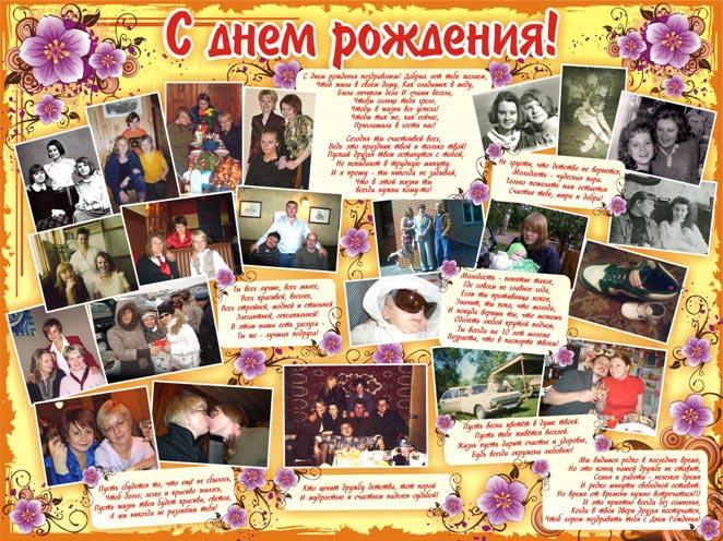 Идеи плаката на юбилей. Фото с сайта prostomama.my1.ru