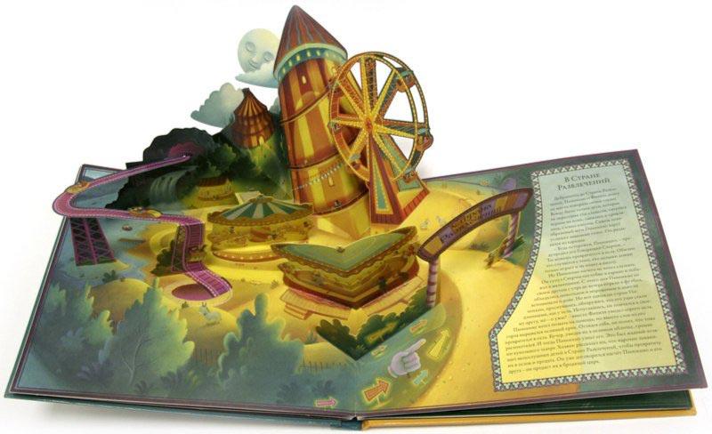 Обхемные книги надолго затянут малыша. Фото с сайта pixs.ru