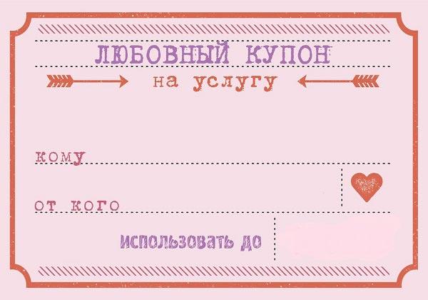 Готовый шаблон для чековой книжки желаний. Фото: vk.com
