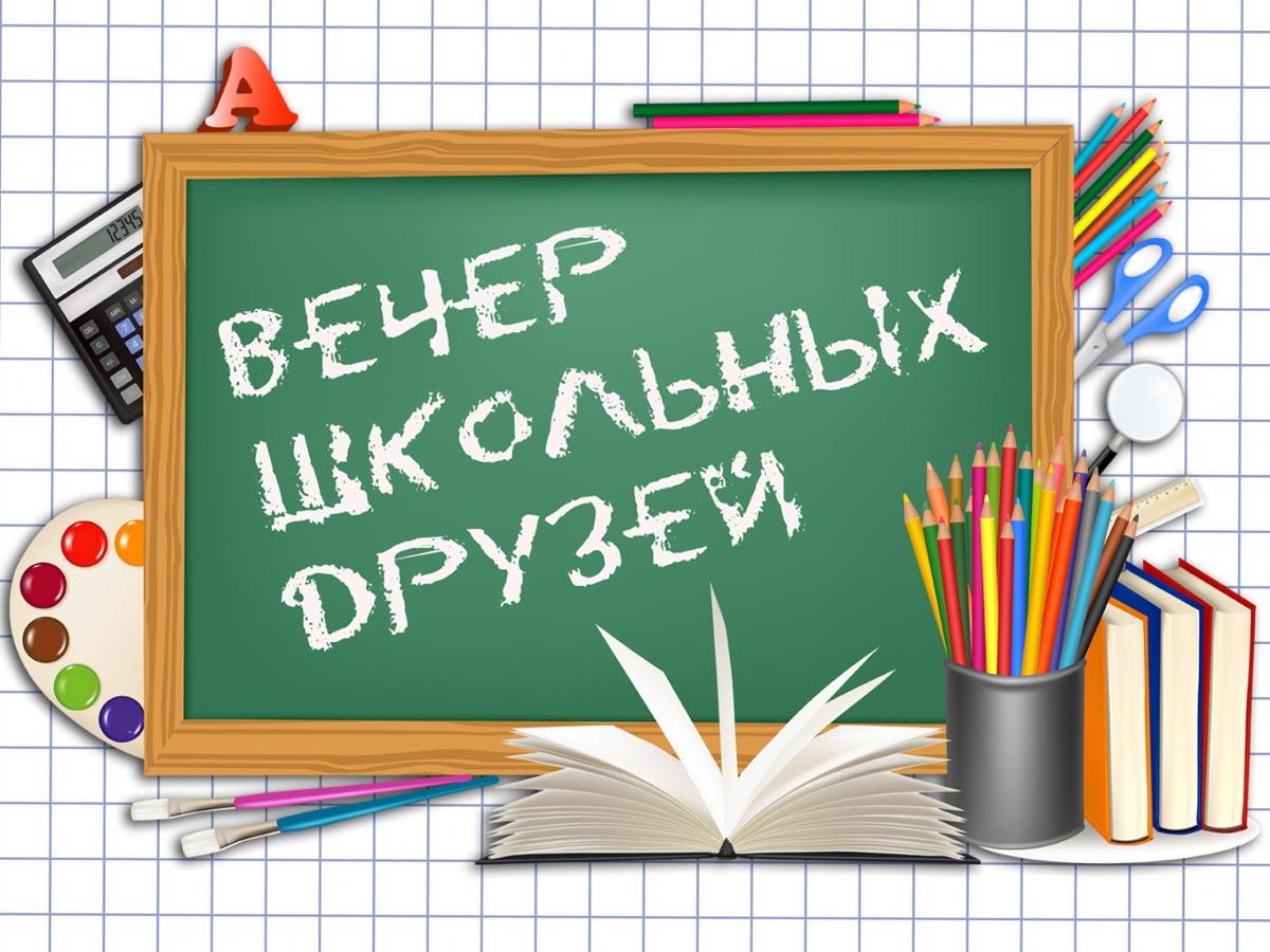 Подготовьтесь к вечеру выпускников заранее. Фото с сайта nsosh3.ucoz.ru