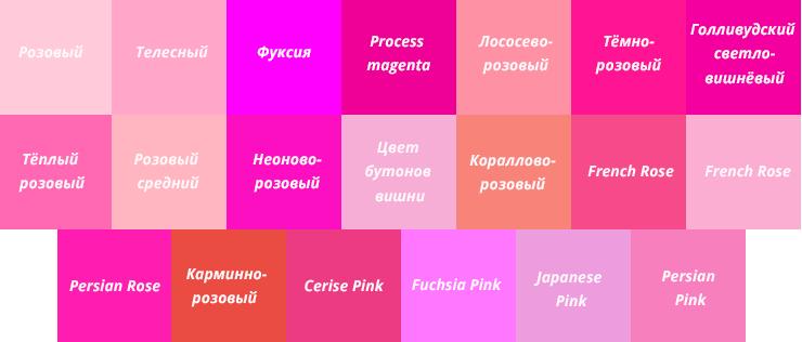 Палитра розового