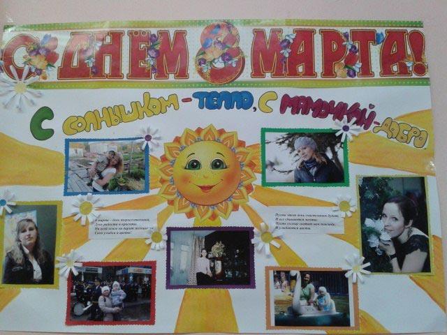 Яркая стенгазета к празднику. Фото с сайта teremok47.edusite.ru