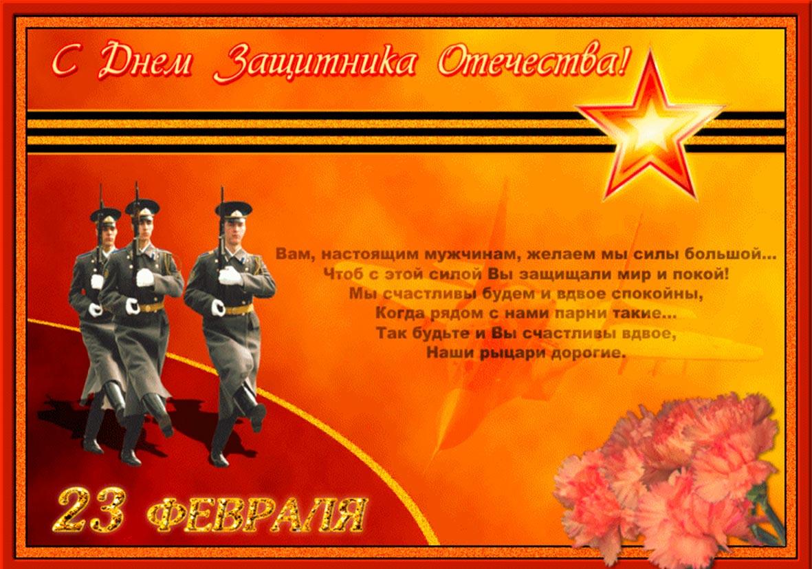 Плакат для папы на 23 февраля. Фото с сайта static11.app.minutta.com