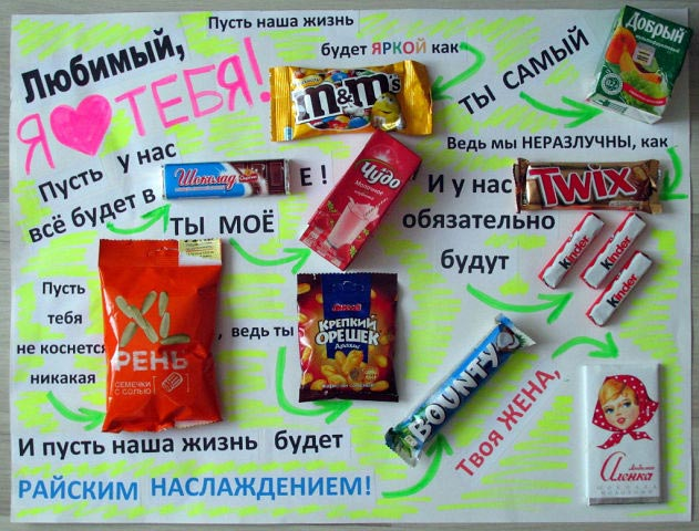 Идея со сладким плакатом сегодня необычайно популярна. Фото с сайта pikabu.ru