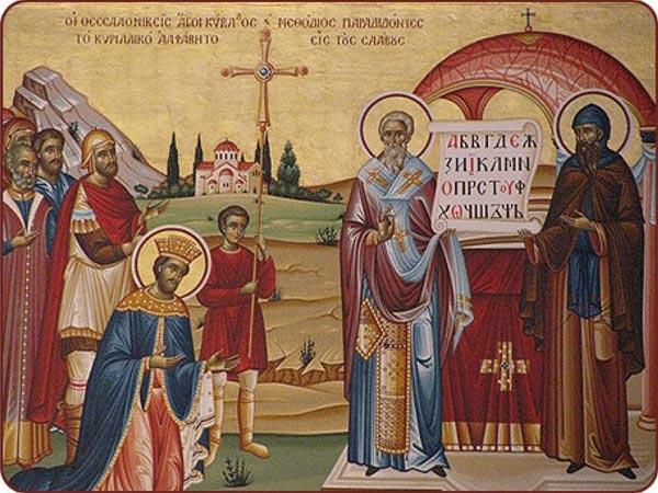 История Кирилла и Мефодия. Фото с сайта vifbs.in.ua