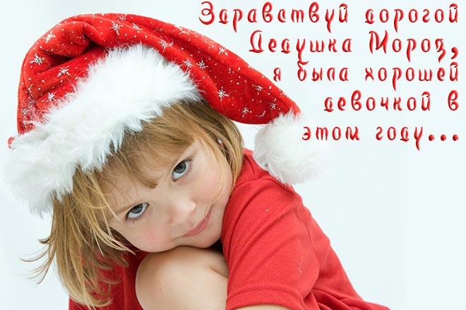 Чтобы получить подарок, нудно весь год быть хорошим. Фото с сайта праздник-для-вас.рф