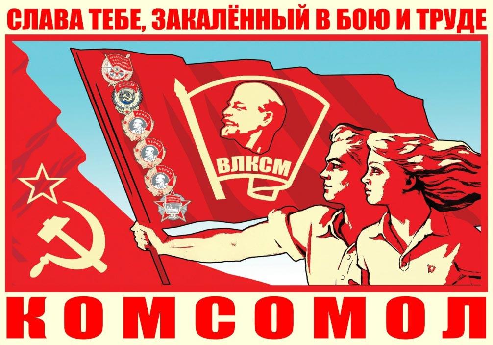 День молодежи в СССР. Фото с сайта www.playcast.ru