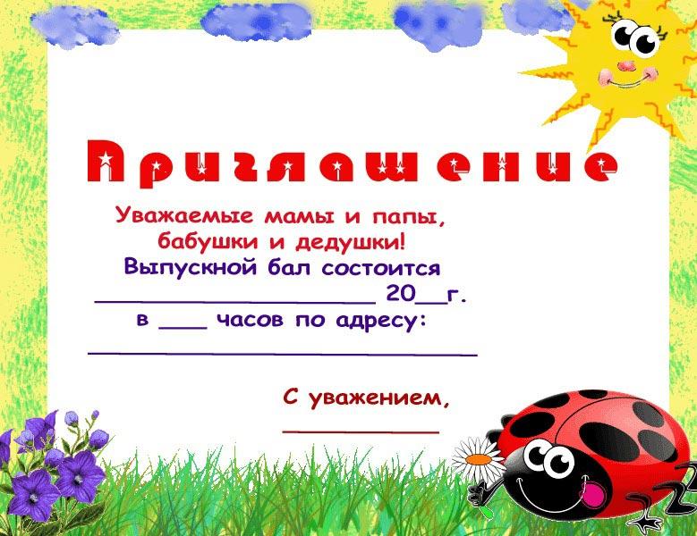 Не забудьте сообщить, где и когда состоится мероприятие. Фото с сайта savepic.net