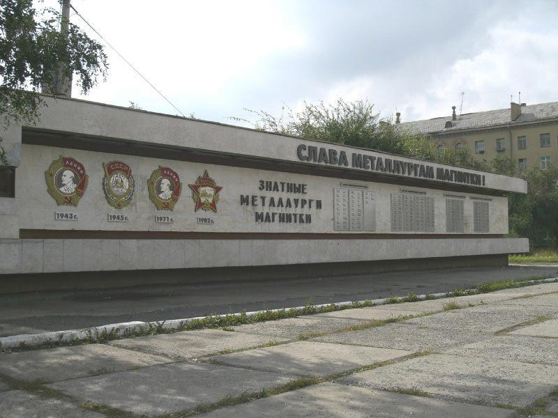 Слава металлургам! Фото с сайта mfora.ru