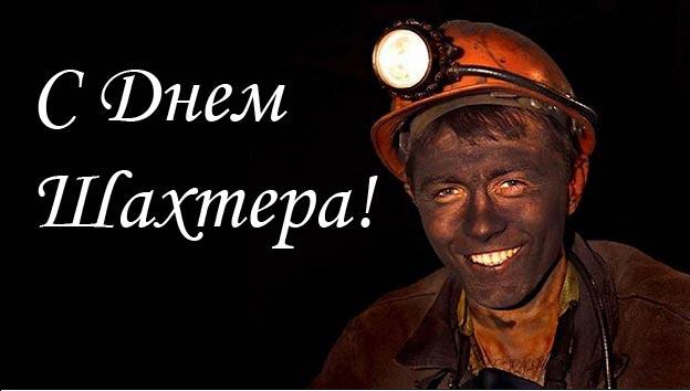 Открытка с Днем шахтера. Фото с сайта fishki.net