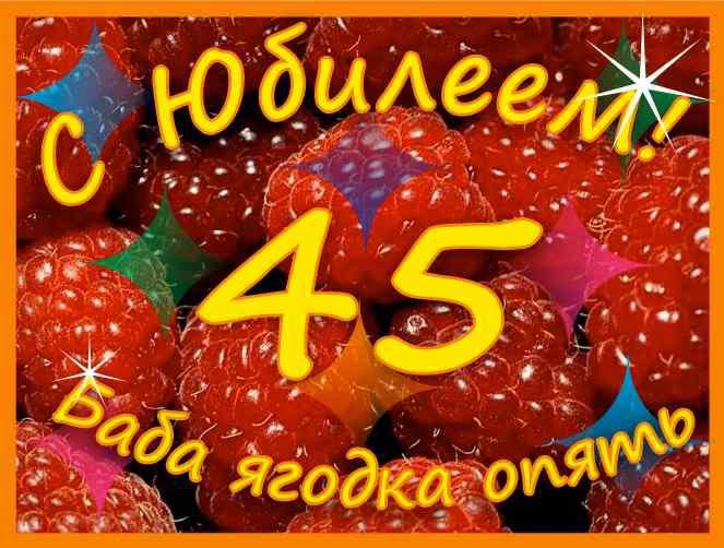 Плакат на 45-летие. Фото: ubilya.ru