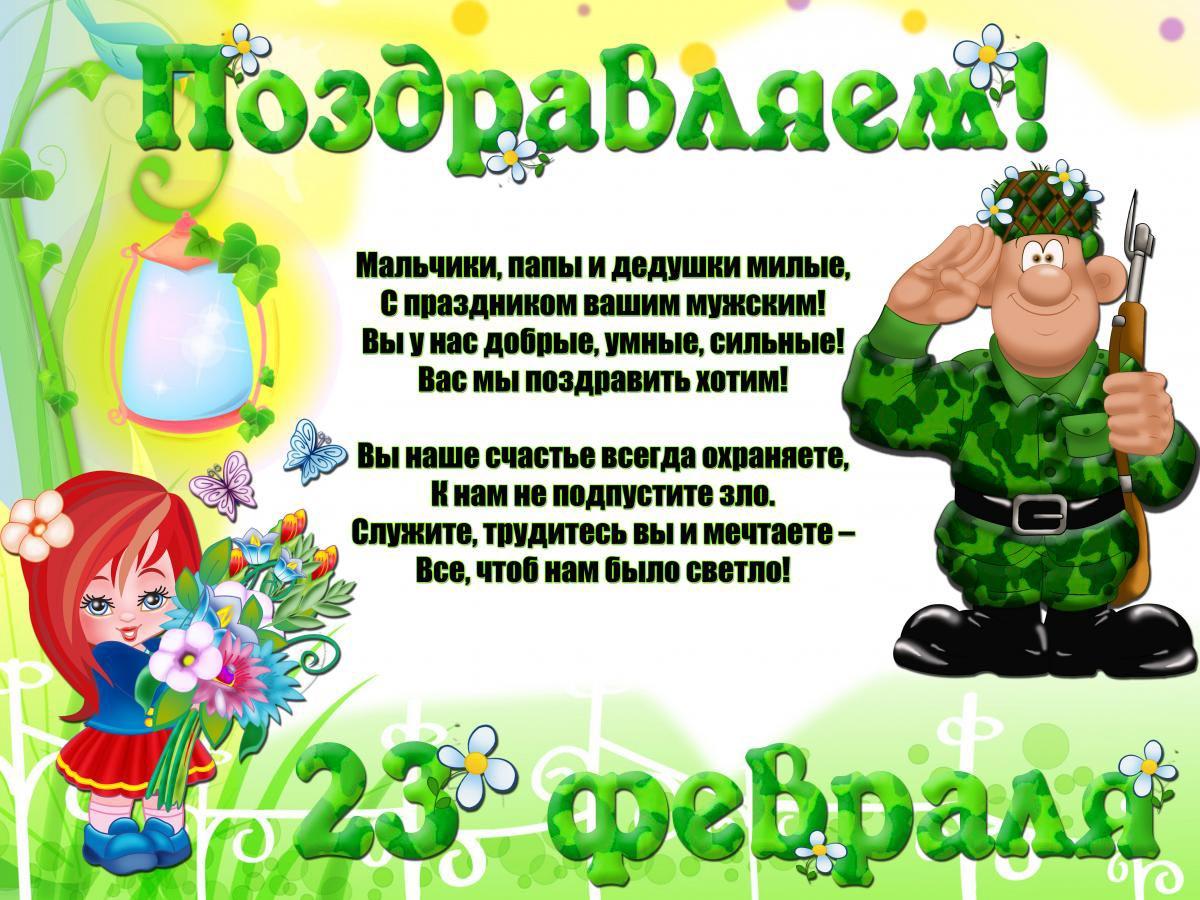 Стихи - хороший вариант для плаката. Фото с сайта ds14gor.dounn.ru
