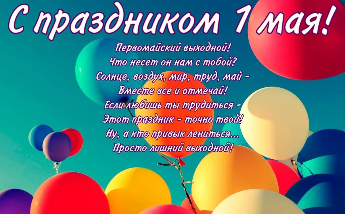 Электронная открытка с 1 мая. Фото с сайта ktokogda.com