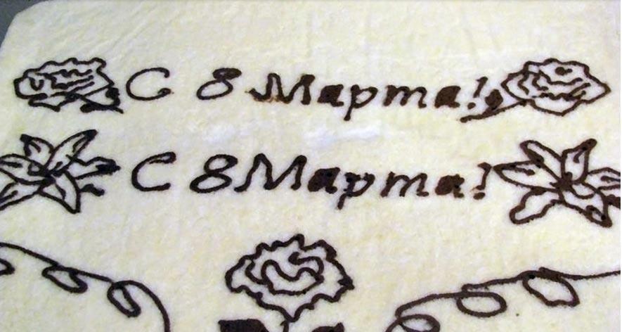Шоколадная надпись для торта своими руками. Фото с сайта www.koolinar.ru