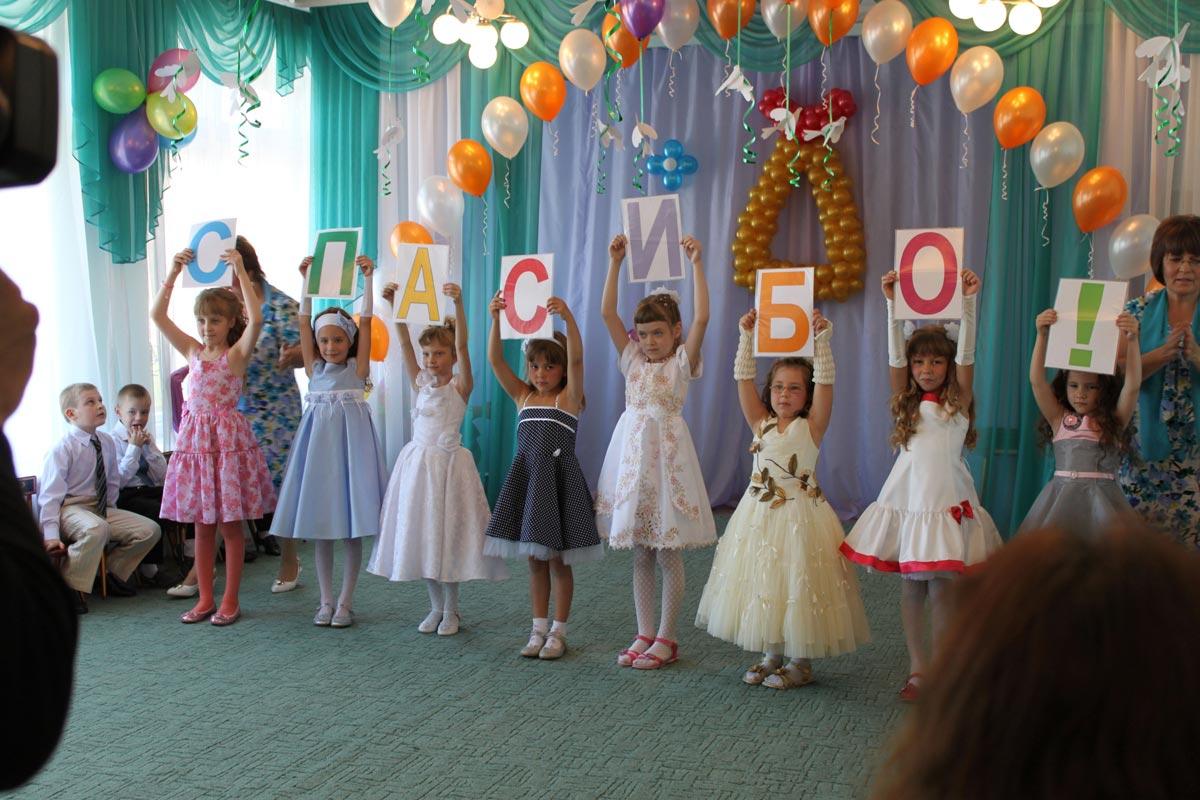 Пусть юные выпускники поблагодарят родной детский сад. Фото с сайта cosmeticwo.ru