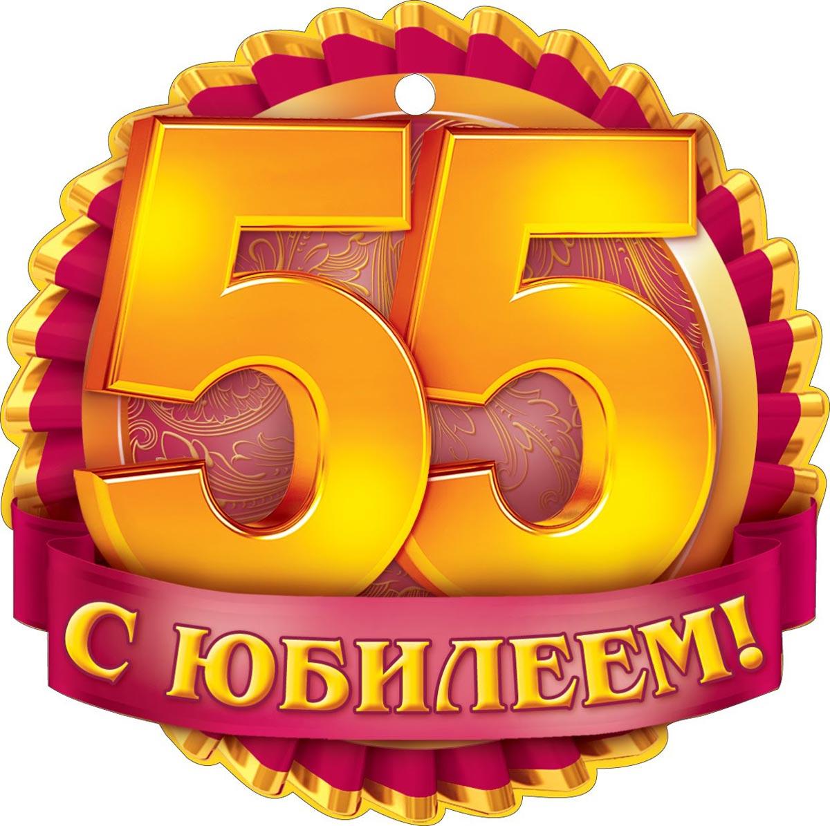 55 лет - важная дата! Фото с сайта ytimg.com