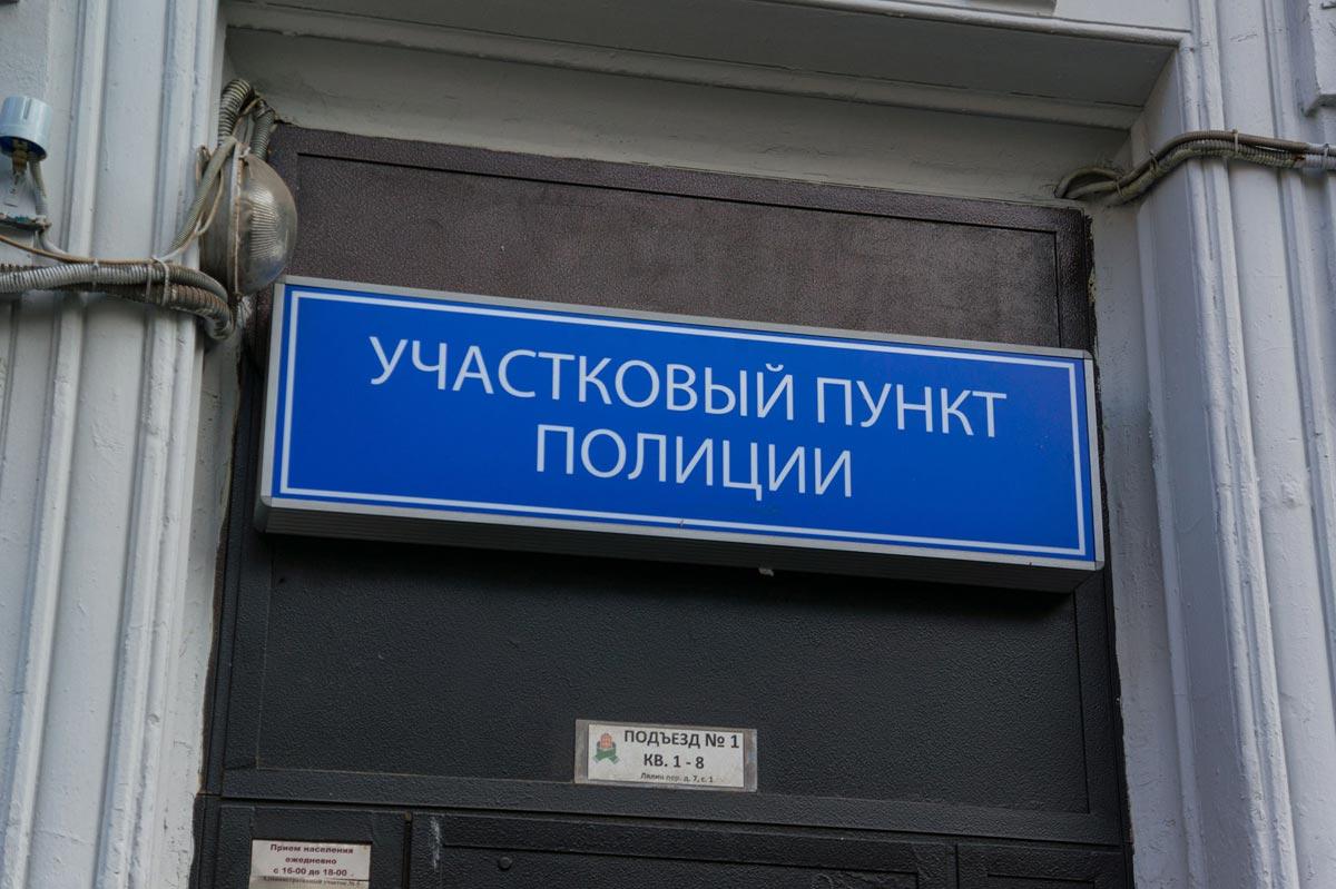 Участковый пункт полиции. Фото с сайта moscow-live.ru