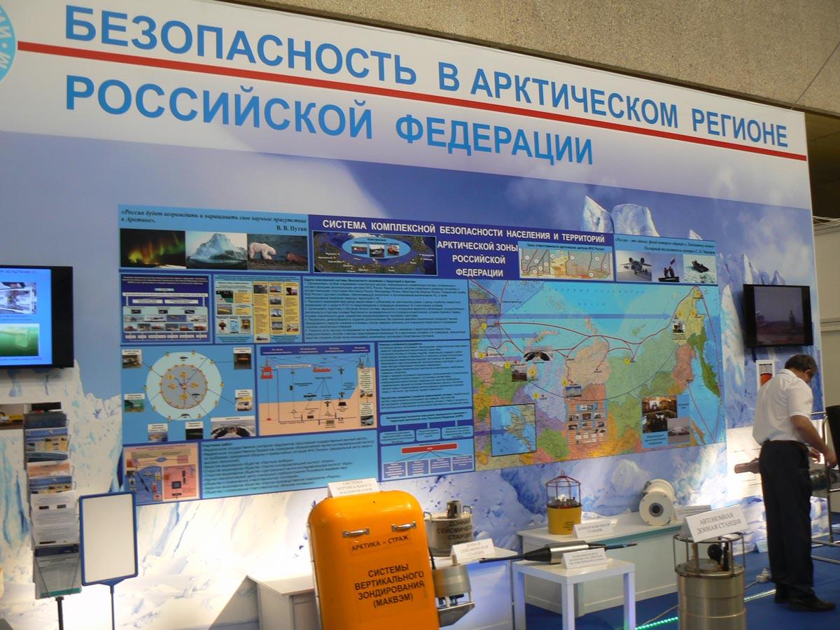 Арктика. Фото с сайта ekogradmoscow.ru