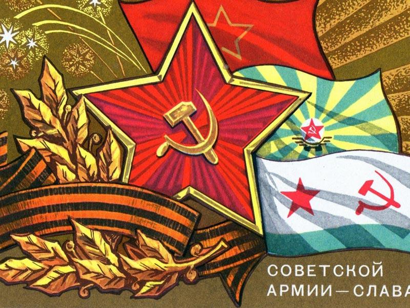 Советской армии - слава! Фото с сайта skachatkartinki.ru