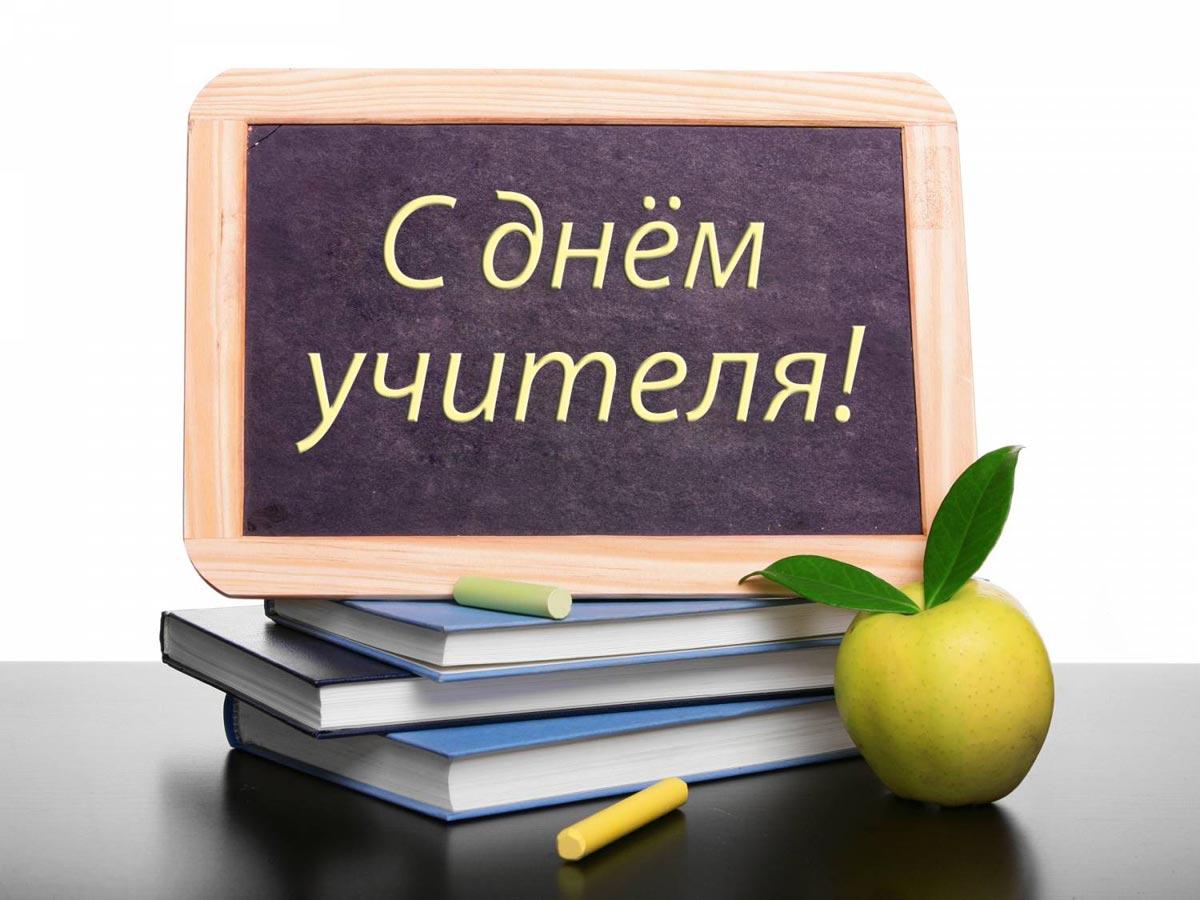 В России день учителя празднуется 5 октября. Фото с сайта hope205.ucoz.ru