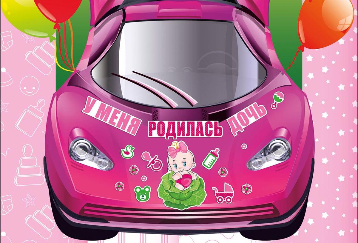 Украсьте машину на выписку. Фото с сайта allforsvadba.ru