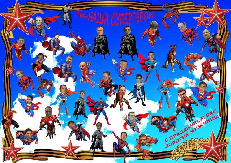 Поместите лица всех мужчин на плакат. Фото с сайта freelance.ru