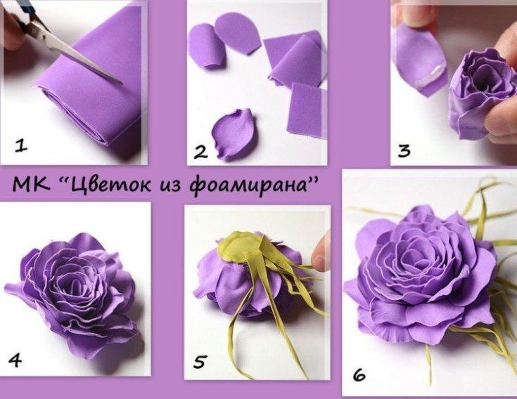 Цветы из фоамирана своими руками 54