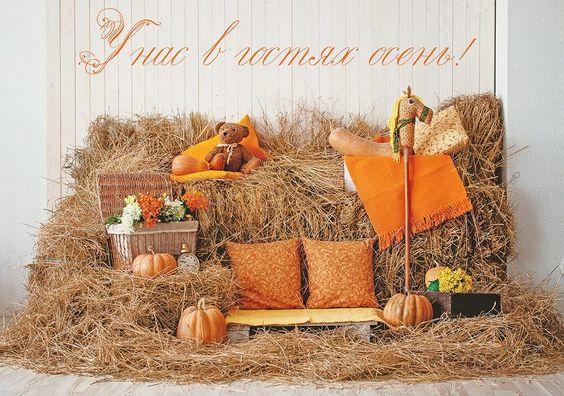 Осенняя фотозона 1