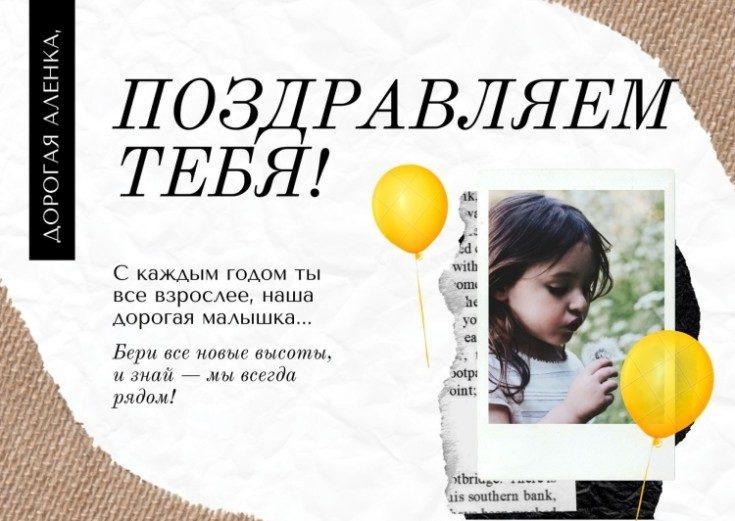 Украшение детского праздника на день рождения ребёнка 11