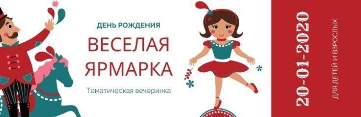 Украшение детского праздника на день рождения ребёнка 5
